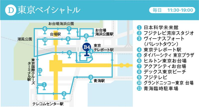 Tokyo Bay Shuttle route